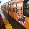 第六次関東鉄道攻略 その2