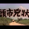 『座頭市兇状旅』(田中徳三)、『座頭市喧嘩旅』(安田公義)、『座頭市千両首』(池広一夫)