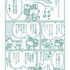 【漫画】「極夜旅行 こぼれ話」#3 旅の準備