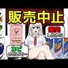 【呪いのジュース】販売中止になった飲み物を漫画にしてみた(マンガで分かる)@アシタノワダイ
