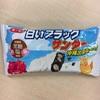 沖縄土産「白いブラックサンダー沖縄出張中」は、黒糖・アーモンド・ホワイトチョコのバランスが最高!