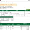 本日の株式トレード報告R3,07,01