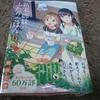 「新米姉妹のふたりごはん」6巻感想~あやりの過去&あやり・サチの両親が帰国!~