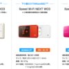 【WiMAX2+】WiMAX2+使ってます。WX02に買い替え。