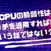 CPUの脆弱性に対しパッチ適用の方法を調べたらそれ以前の問題だった