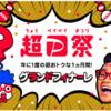 超PayPay祭最終日はしっちゃかめっちゃか(死語?):ポイ活日記