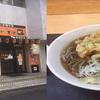 【節約外食】天丼300円から!お蕎麦、天丼のいわもとQの蕎麦と天丼を食べました。