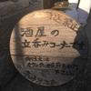 アラサーが荒ぶって鎌倉の角打で飲む酒は超chill
