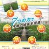 7つの力で作物の成長を促進!「ラブシート7」