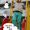 子どもは風の子は本当だった~保育園行きたくなーい!!~