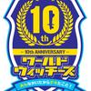 『ワールドウィッチーズ みんながいたからデキたこと!~10th Anniversary~(みんデキ2018)』行ってきた