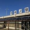 【琵琶湖一周ジョブトリップ計画】マキノ 〜 堅田