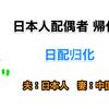 【帰化 面接〜】日本人配偶者の帰化申請 日配归化 面接〜