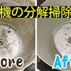 カビ臭い洗濯機は分解して掃除!洗濯槽クリーナーでは落ちない汚れを落とす!