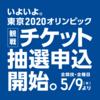 東京オリンピック開会式が見たい!
