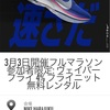 【東京マラソン2週間前】VF4 vs ZF