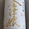 【日本酒の記録】会津娘 純米吟醸 能勢山田錦