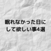 【体験談】眠れなかった日にやって欲しい事4選
