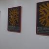 世界を変える美しい本  インド・タラブックスの挑戦@板橋区立美術館