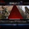 【PS4 ApexLegends】新武器、新スキン登場!