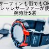 【サーフィンでつける腕時計】おすすめ人気5選を湘南サーファーが紹介
