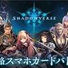 Shadowverse (シャドウバース) シャドバを楽しむ講座 ベースページと導入