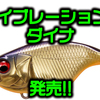 【Megabass】激しいロールでバスを誘うウルトラハイピッチ小型バイブレーション「バイブレーションX ダイナ」発売!