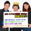 イベント「スマートフォン王国 in Tokyo」