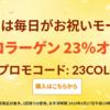 【iHerb23周年セール】美容コラーゲンサプリが23%OFF!プロモコードは「23COLL」