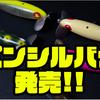 【BOMBADA】ナマズにはこれされあれば良いと豪語するバグ系ルアー「ペンシルバグ」発売!