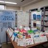 五條高等学校と五條市立図書館 合同展示のお知らせ