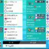 【S2使用構築】襷リーフィア+コータスブラッキー【最終日最高803位】