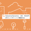 Dataverse / Dynamics 365 Web API APIエンドポイントの確認方法