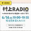 このタイミングでのお気楽ミュージック:村上RADIO第15回