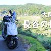 アドレスV125で大阪北摂「長谷の棚田」へ行ってみた