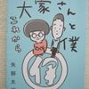 恋愛じゃないけど恋愛みたいな「大家さんと僕 これから」矢部太郎の書評・あらすじ・感想