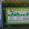 あいかわ公園(神奈川県愛川町)。煌めく緑と水と風