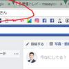 【便利】GoogleChromeで1日10回以上は使うショートカットキー