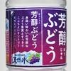 透明飲料「芳醇ぶどう&サントリー天然水」のGRAPE PRESSOとは?実際に飲んでみると美味しい事実!