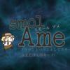 超ファミコシ珍拳EXPRESS 「smol Ame(スモール・アメ)」の巻!!