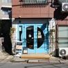 東中野「Roastery&cafe 2u(ロースタリーアンドカフェ トゥーユー)」〜自家焙煎珈琲と手作りおやつのカフェ〜