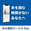 書評『経営に終わりはない』藤沢武夫 文春文庫