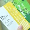 あいちトリエンナーレ2016 愛知県美術館に行ってきた