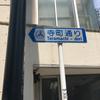 【♯7】寺町通り(東京都世田谷区)/通称道路名標識探訪