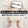 赤ちゃんの体重が増えないのは母乳不足だけが原因じゃなかった(新生児〜生後1ヶ月)