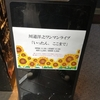川道洋之ワンマンライブ、ありがとうございました!
