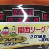 【Zeroさんゲスト】GPCリーグ関西第5節【彼女さん初参加】