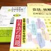 日本語教師の遠足〜教材探し〜