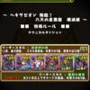 【パズドラ】ヘキサゼオン降臨!