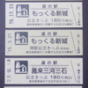 【切符系】 道の駅で売っているD型硬券(道の駅記念きっぷ) なんと券箱もあり。